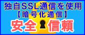 SSL通信シール